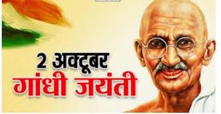 गांधी जयंती पर जिला कांग्रेस द्वारा श्रदासुमन कार्यक्रम आज