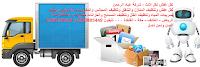 ارخص شركات نقل العفش فى جدة 0535220955 | تحليل وتدقيق
