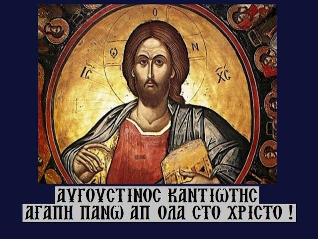 «Αγάπη πάνω από όλα στο Χριστό» - Αυγουστίνος Καντιώτης