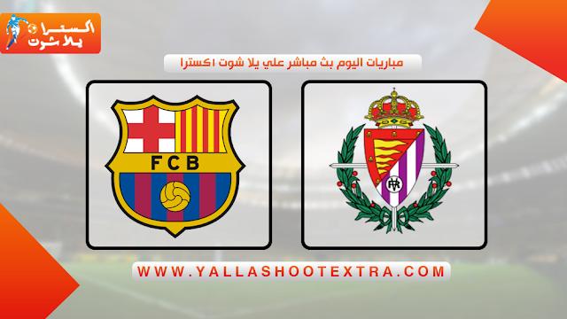 موعد مباراة برشلونة و بلد الوليد اليوم 29-10-2019 في الدوري الاسباني