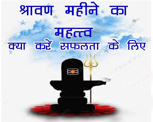 Saawan Mahine Ka Mahattw in hindi jyotish