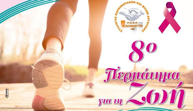 Ο Σύλλογος καρκινοπαθών Αργολίδας διοργανώνει το «8ο Περπάτημα για τη ζωή» στο Άργος