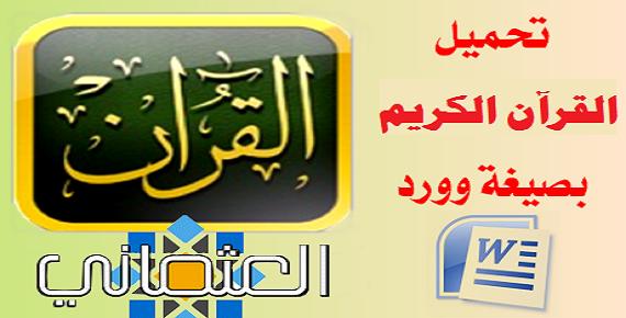 http://www.koonoz.info/2018/03/quran-word.html
