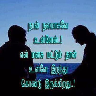 Tamil Love Kavithai