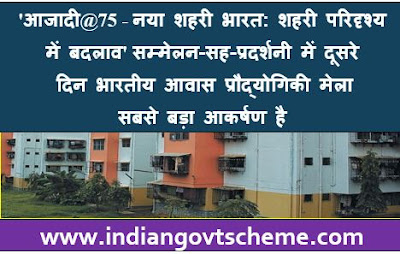 Indian Housing Technology Mela