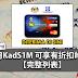 接受 KADS1M的商店、饮食店、诊所完整列表!在这些地方都可以享有折扣!