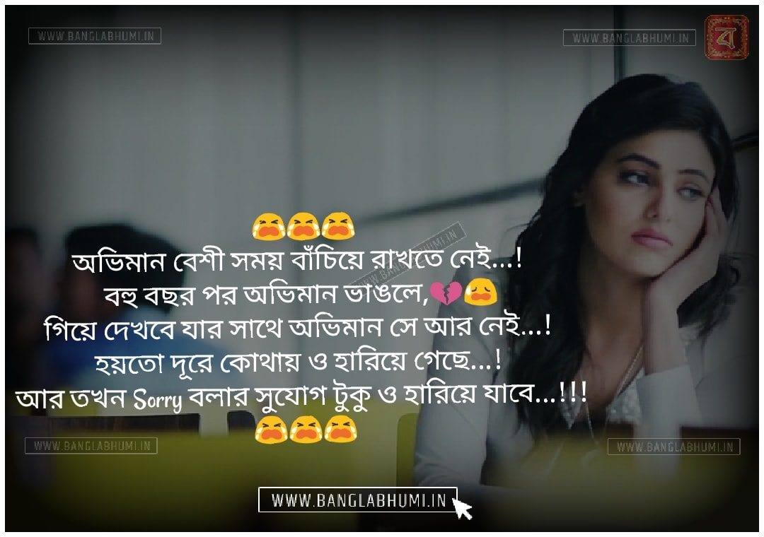 Bangla Whatsapp Sad Love Shayari Status Free Download