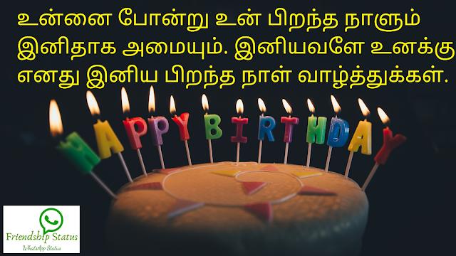 Birthday Wishes Tamil
