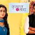 Deadly Twist Will Take Place In Zee Tv's Kumkum Bhagya