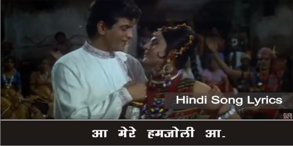 Aa-Mere-Humjoli-Aa-Khelen-Aankhmicholi-Aa-Lyrics