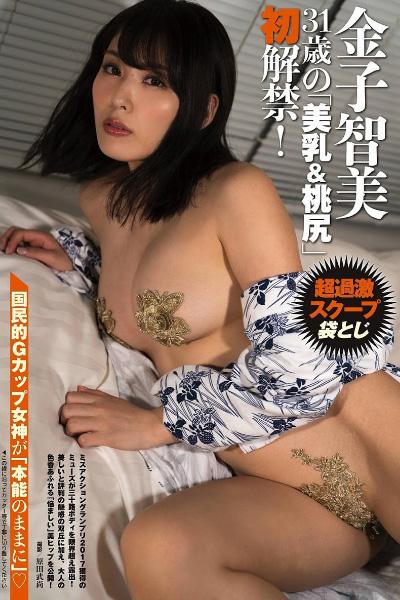 Kaneko Satomi 金子智美, Shukan Taishu 2021.01.25 (週刊大衆 2021年1月25日号)