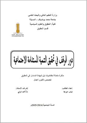 مذكرة ماستر: دور الوقف في تحقيق التنمية المستدامة الإجتماعية PDF