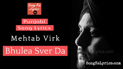 bhulea-sver-da-lyrics