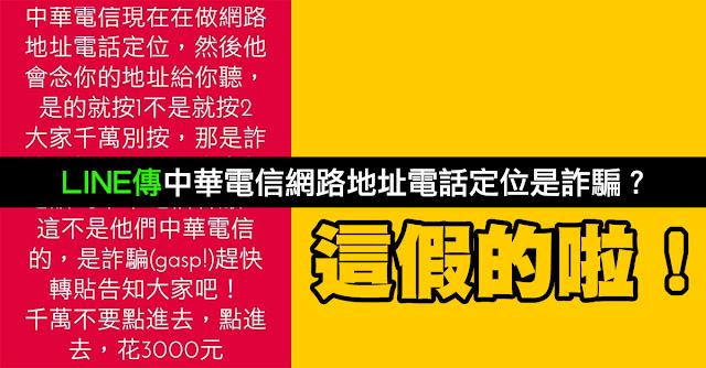 中華電信 網路地址 電話定位 3000