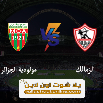 مباراة الزمالك ومولودية الجزائر اليوم