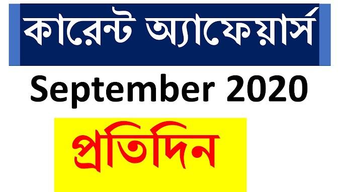 27 সেপ্টেম্বর Daily Current Affairs in Bengali