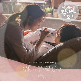 Download Lagu Mp3 BAEKHYUN – My Love [Dr. Romantic 2 OST Part.1]