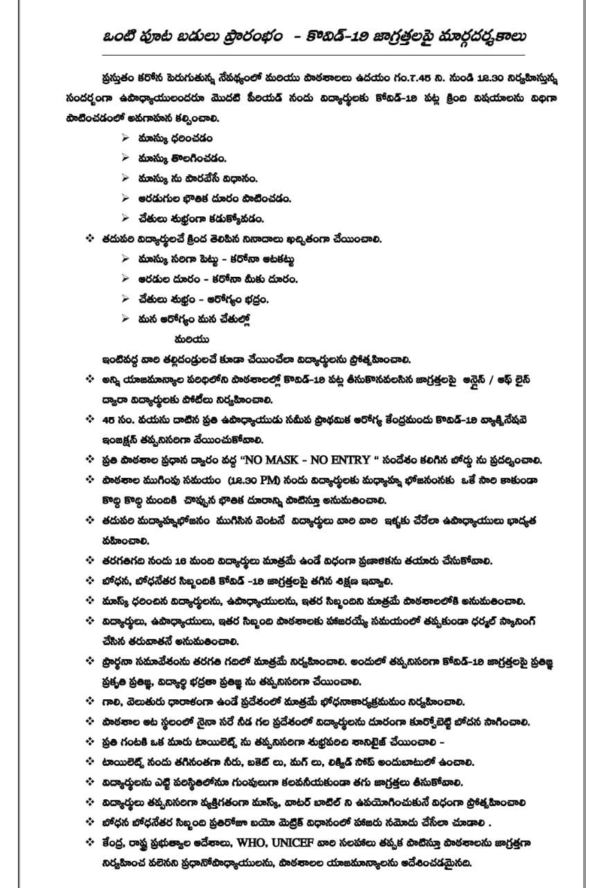 Half Day schools - .Covid-19 Precautions  ఒంటిపూట బడులు..కోవిడ్-19 జాగ్రత్తలు
