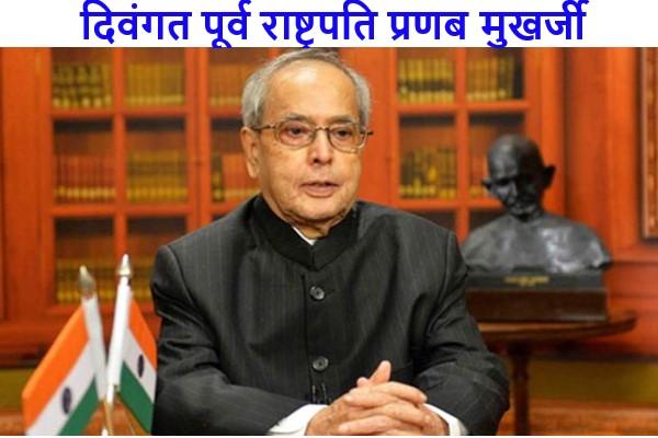 दिवंगत पूर्व राष्ट्रपति प्रणब मुखर्जी - Late former President Pranab Mukherjee