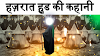 Story of Prophet HOOD | Hazrat HOOD Ki Kahani in Hindi