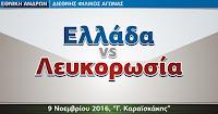 Φιλικό παιχνίδι με την Λευκορωσία θα δώσει στις 9 Νοεμβρίου η Εθνική