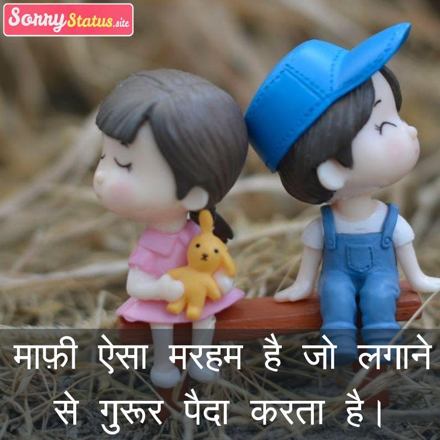 Sorry Status Hindi 2021