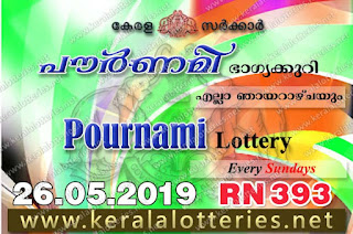 "Keralalotteries.net, ""kerala lottery result 26 05 2019 pournami RN 393"" 26th May 2019 Result, kerala lottery, kl result, yesterday lottery results, lotteries results, keralalotteries, kerala lottery, keralalotteryresult, kerala lottery result, kerala lottery result live, kerala lottery today, kerala lottery result today, kerala lottery results today, today kerala lottery result,26 5 2019, 26.5.2019, kerala lottery result 26-5-2019, pournami lottery results, kerala lottery result today pournami, pournami lottery result, kerala lottery result pournami today, kerala lottery pournami today result, pournami kerala lottery result, pournami lottery RN 393 results 26-5-2019, pournami lottery RN 393, live pournami lottery RN-393, pournami lottery, 26/05/2019 kerala lottery today result pournami, pournami lottery RN-393 26/5/2019, today pournami lottery result, pournami lottery today result, pournami lottery results today, today kerala lottery result pournami, kerala lottery results today pournami, pournami lottery today, today lottery result pournami, pournami lottery result today, kerala lottery result live, kerala lottery bumper result, kerala lottery result yesterday, kerala lottery result today, kerala online lottery results, kerala lottery draw, kerala lottery results, kerala state lottery today, kerala lottare, kerala lottery result, lottery today, kerala lottery today draw result,"