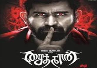 Saithan Movie Audio Launch