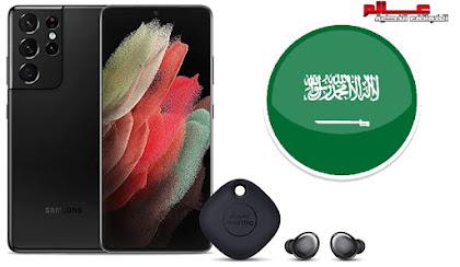 سعر هاتف سامسونج Galaxy S21 Ultra 5G في السعودية