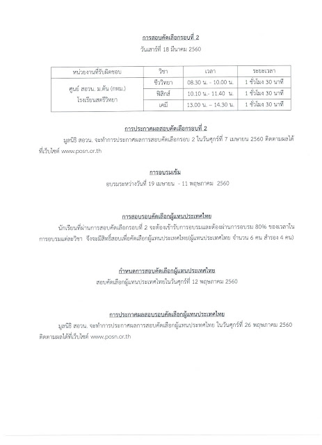 วิชาที่สอบ  คณิตศาสตร์  ฟิสิกส์  เคมี ชีวะ