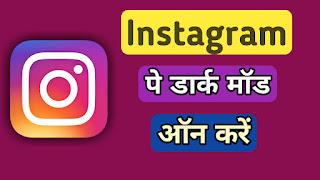 Instagram पे dark mode कैसे ऑन करें