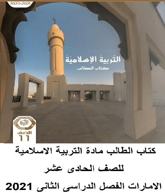 كتاب الطالب مادة التربية الاسلامية للصف الحادى عشر الامارات الفصل الدراسى الثانى 2021
