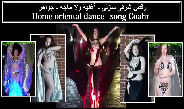 رقص شرقى منزلى - اغنية ولاحاجه - جواهر