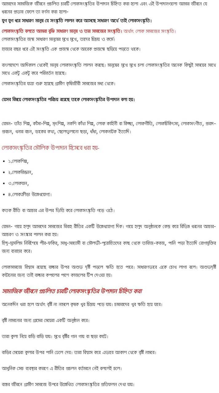 Class 7 10th Week Bangladesh and Global Studies assignment Answer