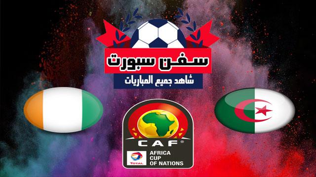 مشاهدة مباراة ساحل العاج والجزائر بث مباشر بتاريخ 11-07-2019 كأس الأمم الأفريقية