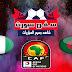 موعدنا مع مباراة الجزائر وكوت ديفوار بتاريخ 11/07/2019 كأس الأمم الأفريقية