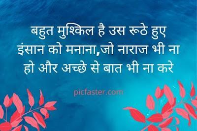 Latest - Sorry Shayari Image In Hindi | Photo Download [2020]