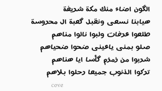 gambar teks al kaunu adlo'a - minki makkah syarifah