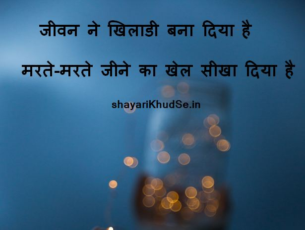 life shayari images download, life images download