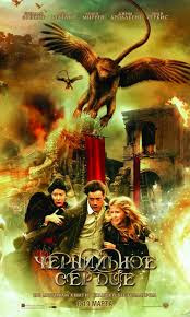 Inkheart (2008) Hindi Dubbed 720p BluRay x264 750MB ESubs Download