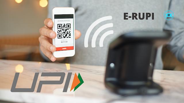 ई-रुपी (E-RUPI) क्या है? इसे उपयोग कैसे करें ?