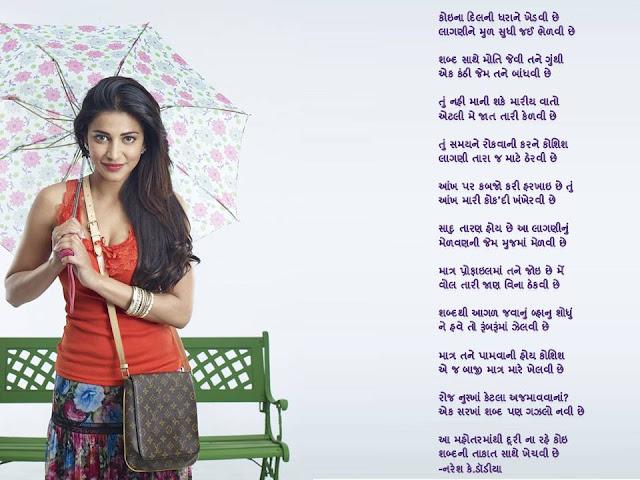 कोइना दिलनी धराने खेडवी छे Gujarati Gazal By Naresh K. Dodia