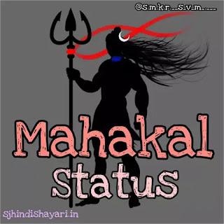 Mahakal status 2020 in hindi || महाकाल स्टेटस