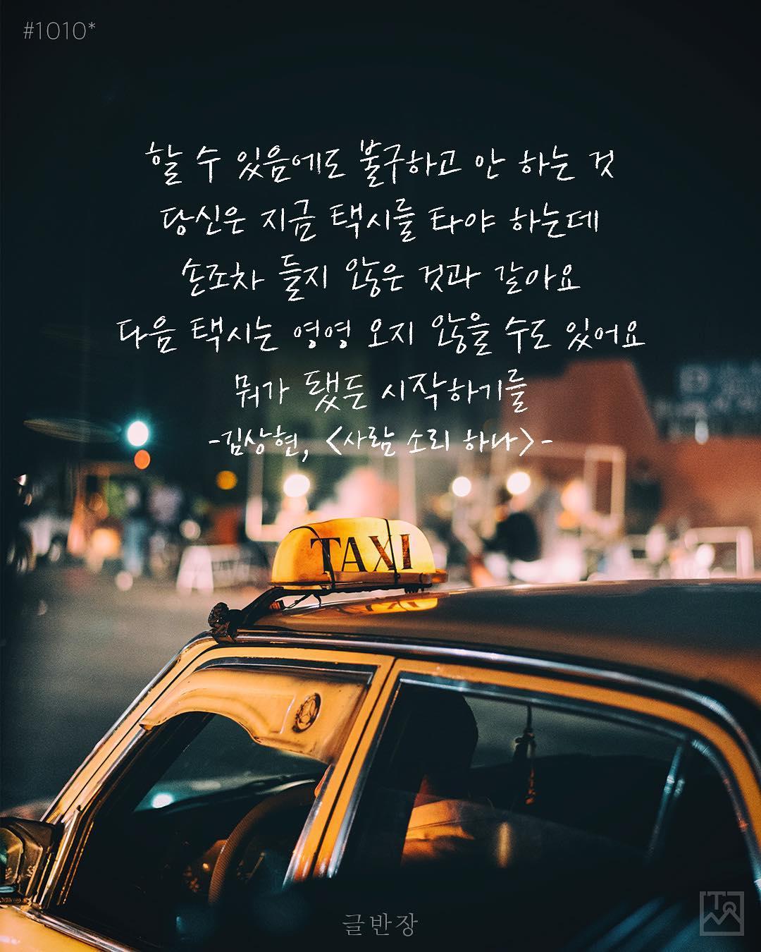 뭐가 됐든 시작하기를 - 김상현, <사람 소리 하나>