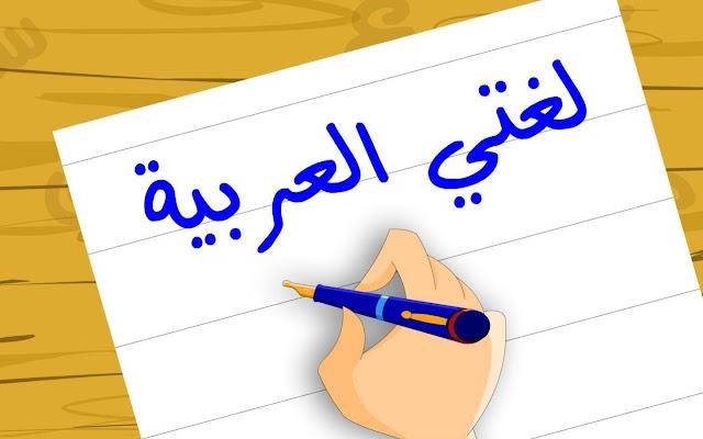 اختبار تشخيصي مادة اللغة العربية الصف السادس