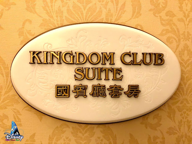 奇妙夢想城堡, Castle of Magical Dreams, Hong Kong Disneyland Hotel, 香港迪士尼樂園酒店, 香港迪士尼樂園, The Kingdom Club Suites, 國賓廳, Hong Kong Disneyland, HK, Construction Update, Disney Magical Kingdom Blog