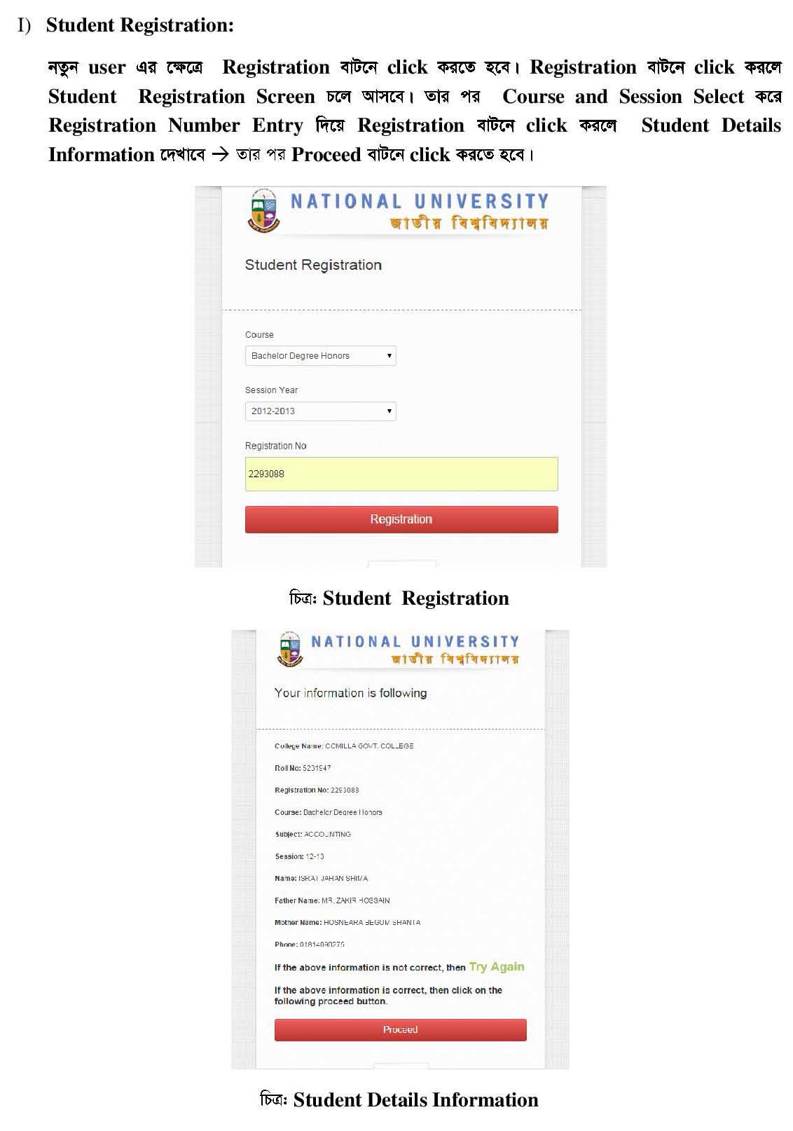 Application Form of Certificate/Mark sheet/Duplicate Admit Card National University