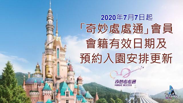 Disney, Disney Parks, 香港迪士尼樂園重開, Hong Kong Disneyland Reopening , Magic Access, 奇妙處處通, Believe in Magic