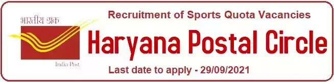 Haryana Postal Circle Sports Quota Vacancy Recruitment 2021