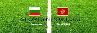 Черногория – Болгария  смотреть онлайн бесплатно 11 октября 2019 прямая трансляция в 21:45 МСК.